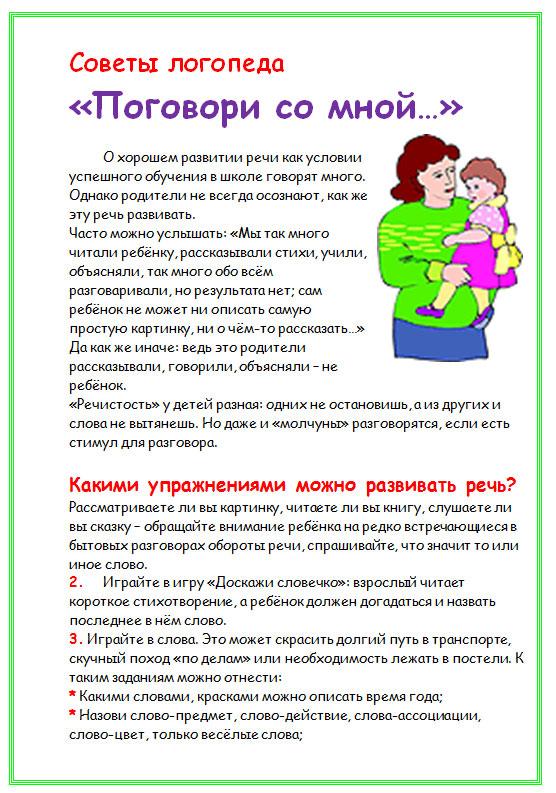 Для родителей от логопеда